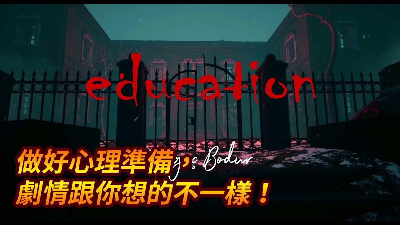 厲鬼追殺霸凌仔|Education 廢校驚魂|恐怖遊戲【千森】