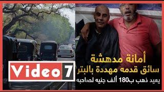 """أمانة سائق.. شخص مهدد ببتر قدمه يعيد ذهبا بـ180 ألف جنيه لصاحبه """"فيديو"""" - اليوم السابع"""
