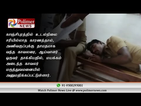 Kanchipuram : Inspector Slaps Fellow Policeman   Polimer News