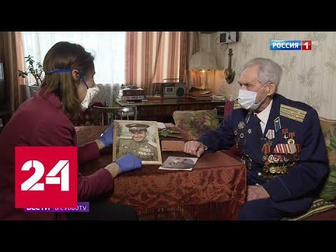 Парад Победы будет особенным для ветеранов - Россия 24