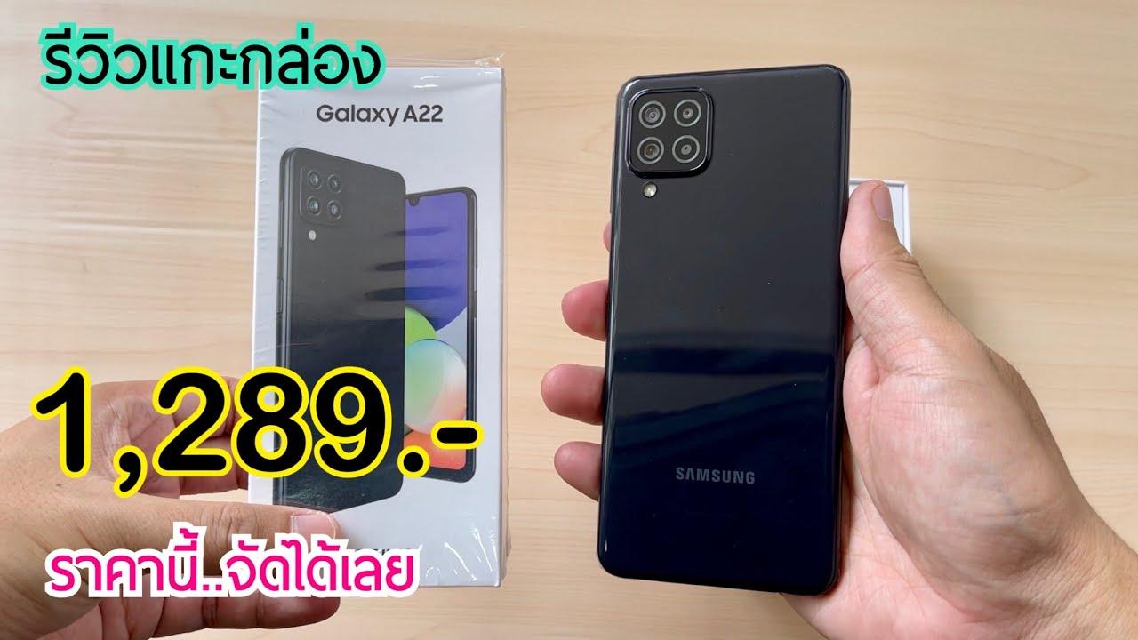 รีวิวแกะกล่อง Samsung galaxy A22 ลดราคาเหลือ 1,289 บาท มือถือใหม่สเปกแรง ซื้อเลยคุ้มแน่นอน
