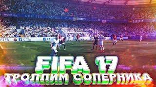 FIFA 17 - Троллинг Соперника! Первый Матч!