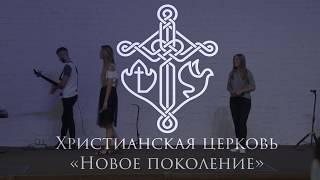 Антон Тищенко | «Новое поколение» |Харьков 19.08.2017