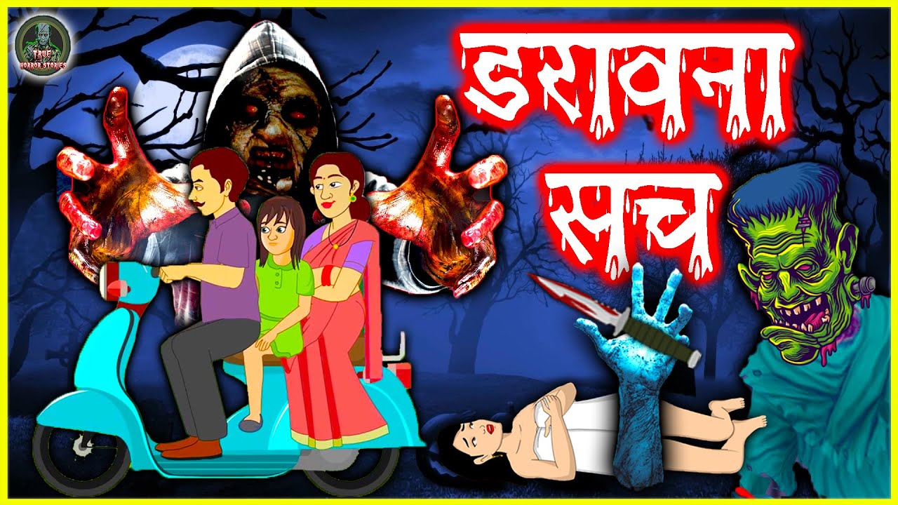 डरावना सच | Horror Nights | Bhootiya Kahaniya | True Horror Stories