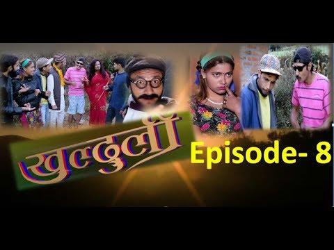खुल्दुली ! Episode 8, 19th November, 2018, Khulduli, New Comedy Serial