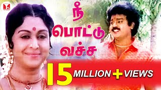 Nee Pottu Vacha | ILAYARAJA SONGS | Ponmana Selvan| Full HD |Vijayakanth,Shobana