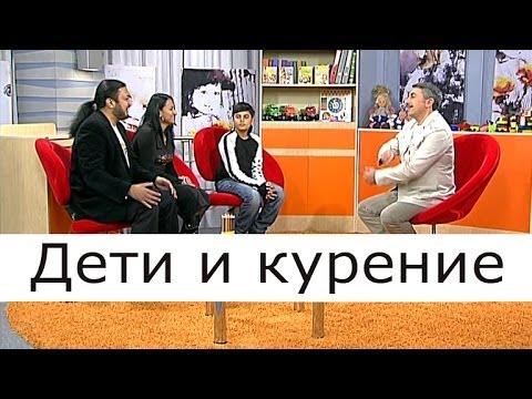 Дети и курение - Школа доктора Комаровского