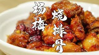【潮州山哥】楊梅燒排骨,排骨這樣做太好吃了,酸甜鮮香不膩口