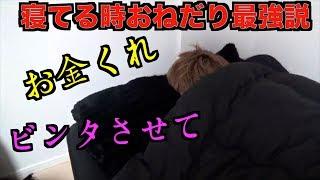 KOHEY寝てる時おねだりしたら何でもきいてくれる説。 thumbnail