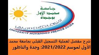 التسجيل القبلي بجامعة محمد الأول بوجدة لموسم 2020 /2021 للحاصلين على الباكالوريا 2020