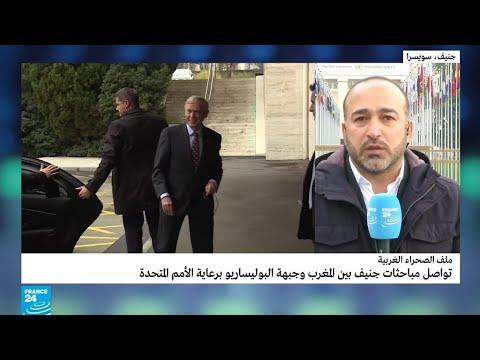 موفد فرانس24: هناك سعي مغربي لجعل الجزائر طرفا في مفاوضات جنيف حول الصحراء الغربية  - 12:55-2018 / 12 / 6