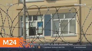 """Смотреть видео """"Московский патруль"""": полицейские подбрасывали наркотики ради взяток - Москва 24 онлайн"""