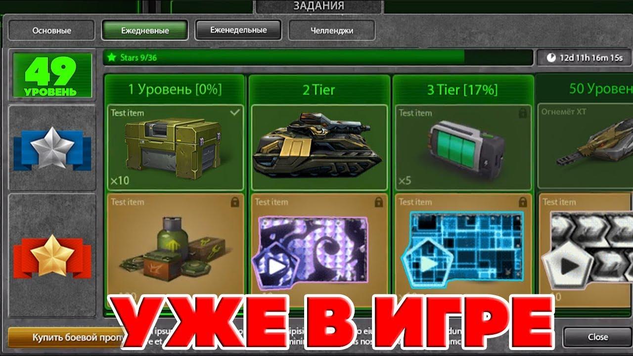 Новые правила игры в танки онлайн браузерные морские стратегии онлайн