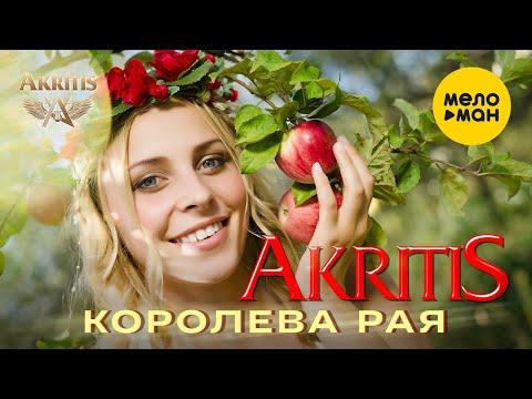 Akritis - Королева Рая