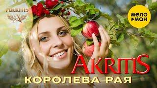 Смотреть клип Akritis - Королева Рая