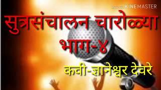 Sutrasanchalan charoli  !स्वागत चारोळ्या भाग-४ करा बहारदार सुत्रसंचालन