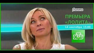 Татьяна Овсиенко в ток-шоу «Лолита» (©НТВ 14.09.2015 год.) HD