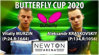 Кубок Butterfly-2020 Виталий Мурзин - Александр Красковский