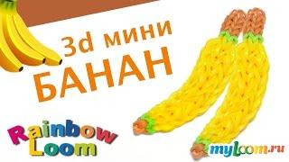 3d мини БАНАН из резинок Rainbow Loom Bands. Урок 367 | Banana Rainbow Loom