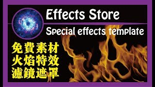 【Fire Effects】火焰素材01 / background背景/filter滤镜/mask遮罩 / effects store 特效素材