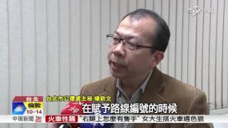 """台北市公車路線命名 數字藏""""密碼""""│中視新聞 20170308"""