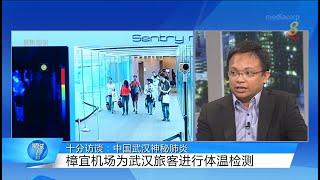 狮城有约   十分访谈:中国武汉不明肺炎疫情