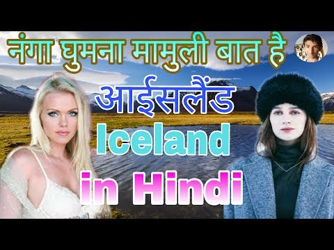 Iceland in Hindi/amazing facts about Iceland in Hindi