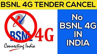 No BSNL 4G Launched In India | BSNL 4G Tender Cancel By Government