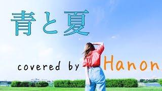 青と夏/Mrs. GREEN APPLE【Covered by Hanon】