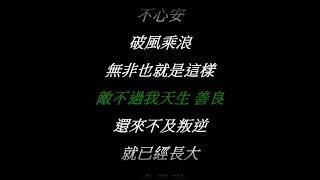 歐陽娜娜【樹洞-《小歡喜》插曲】動態歌詞-英子的歌~多想借你一個小樹洞