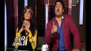 فيديو رد فعل لميس الحديدي بعد تقليد الشباب لها ولزوجها عمرو أديب