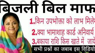राजस्थान बिजली माफी // फ्री बिजली // चुनावो पर बडी योजना // सभी के बिजली बिल माफ // राजस्थान सरकार