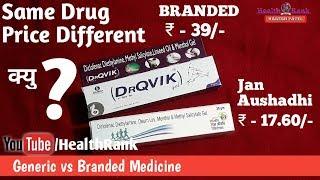 सबसे सस्ती Pain Relief Ointment    Branded vs Generic    Health Rank