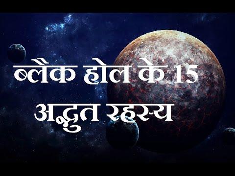 ब्लैक होल के 15  अद्भुत रहस्य (15 Amazing Facts About Black Holes in Hindi)