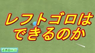 【パワプロ2017】ライトゴロ、センターゴロ、レフトゴロは可能か!?【検証】 thumbnail