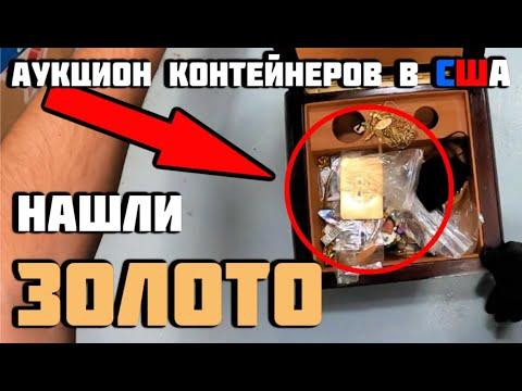 Аукцион Контейнеров В США! Сорвали БАНК! Нашли Золото! Коллекционные Куклы Barbie! НОВЫЙ РОЗЫГРЫШ!