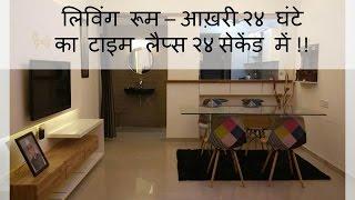 इंटीरियर डिजाइन लिविंग रूम – मुंबई l इंटीरियर डेकोरेशन l Ask Iosis Hindi Interior Design India