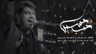 حب حسين | محمد الجنامي 2020