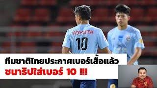 EP 85 : ทีมชาติไทยประกาศเบอร์เสื้อแล้ว I ชนาธิปใส่เบอร์ 10 !!!