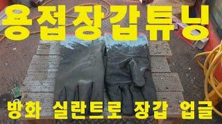 용접 장갑 업그레이드 하기 현장백서