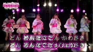 U.M.U AWARD2012 ALL JAPANSERECTION 神奈川県川崎市出身「川崎純情小町...