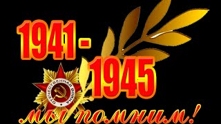 Свеча Памяти.Candle of Memory 1941-1945 Remember!(, 2015-05-09T08:58:11.000Z)