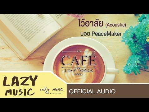 [Audio] ไว้อาลัย  Boy PeaceMaker (Acoustic) [อัลบั้ม Cafe Love Songs]