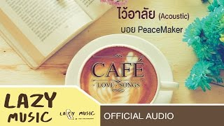 [Audio] ไว้อาลัย - Boy PeaceMaker (Acoustic) [อัลบั้ม Cafe Love Songs]