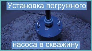 видео Насос скважинный TM10-60 (кабель 20 м)