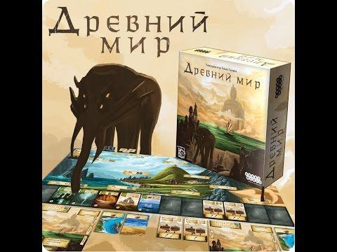 Древний Мир - играем в настольную игру