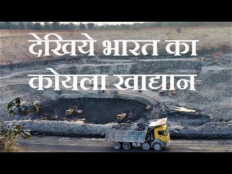 See Indian Coal Mine || MP
