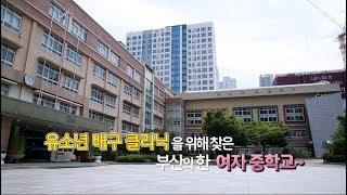 2019 부산 서머매치 유소년 배구클리닉 현대캐피탈 스…