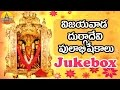 Vijayawada Durgamma Songs | Sri Kanaka Durga Telugu Songs | Durgamma Devotional Songs in Telugu
