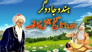 Stor Of Hazrat Data Ganj Bakhsh & A  magician( urdu stories ! islamic stories ) thumbnail